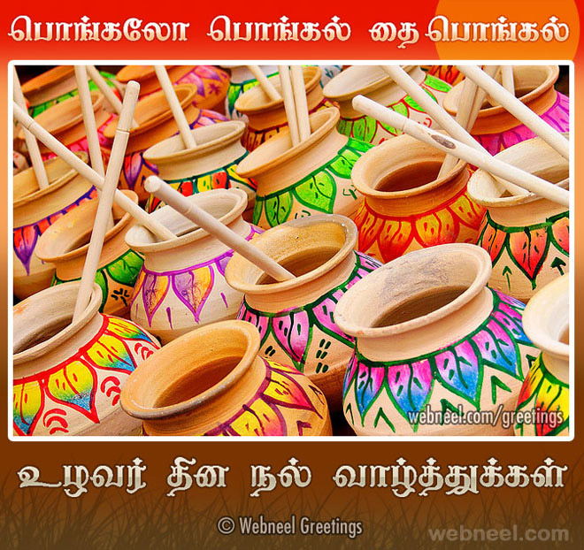 Pongal greetings 2 m4hsunfo
