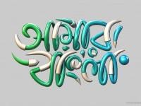 8-typography-design-by-mmrahman