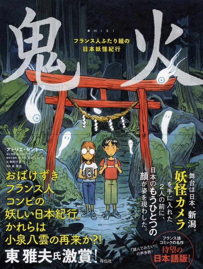 onibi award winning illustration by atelier sento