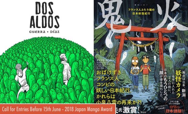 International Manga Art Contest - Japan 15 June 2018