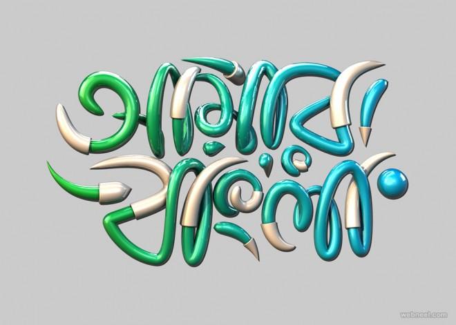 typography design by mmrahman