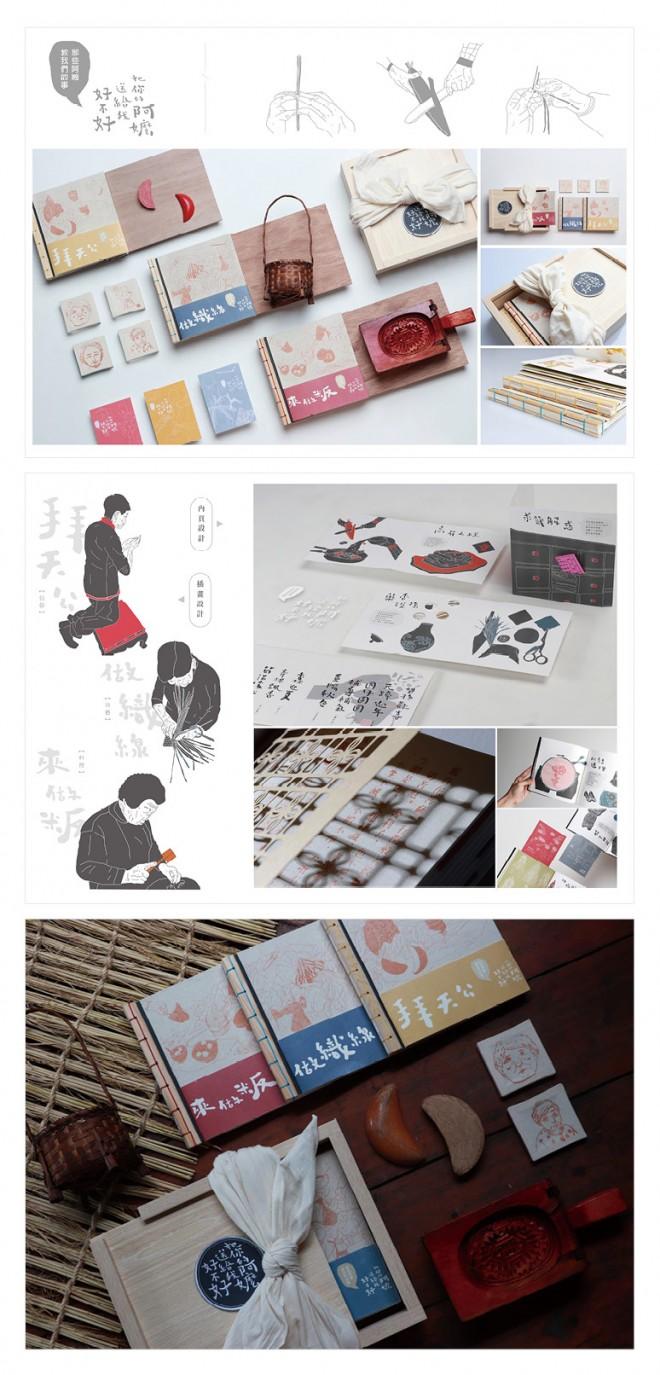 best award winning international design bychih hao wu