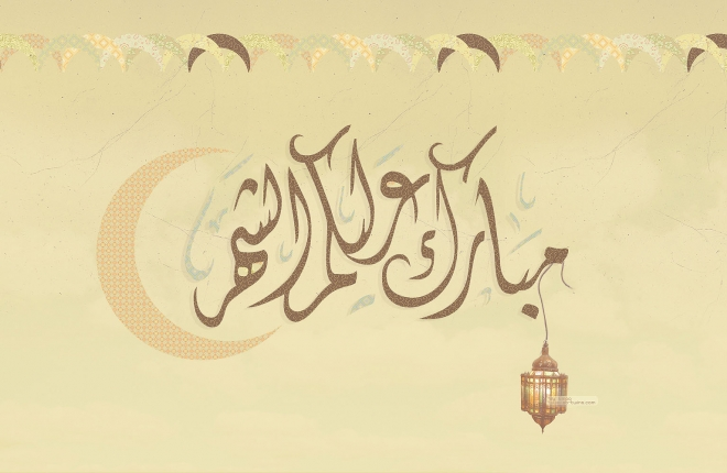 best ramadan greetings wallpaper