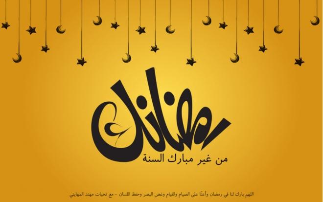 best ramadan greetings wallpaper