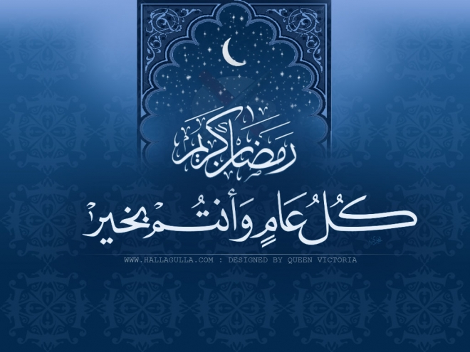 happy ramadan wallpaper